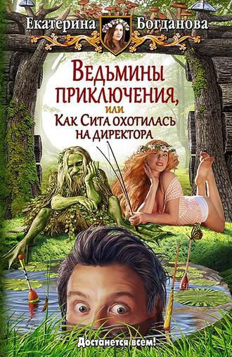 Екатерина Богданова, Ведьмины приключения, или Как Сита охотилась на директора
