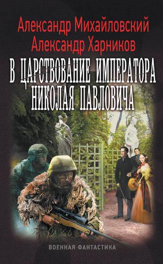 Александр Михайловский, Александр Харников, В царствование императора Николая Павловича