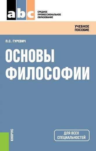 Павел Гуревич, Основы философии