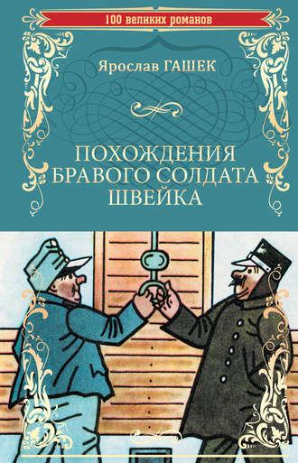 Ярослав Гашек, Похождения бравого солдата Швейка