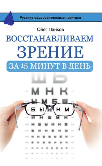 Олег Панков, Восстанавливаем зрение за 15 минут в день