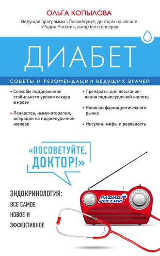 Ольга Копылова, Диабет. Советы и рекомендации ведущих врачей