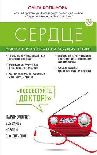 Ольга Копылова, Сердце. Советы и рекомендации ведущих врачей