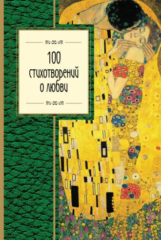 Омар Хайям, Николай Гумилев, 100 стихотворений о любви