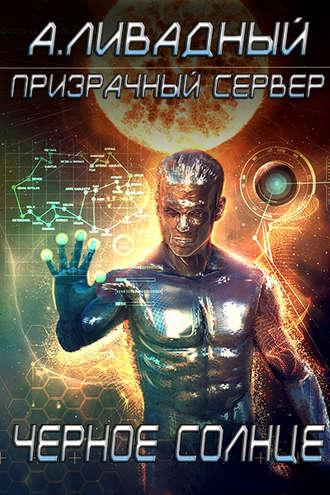 Андрей Ливадный, Призрачный Сервер. Чёрное Солнце