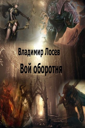 Владимир Лосев, Вой оборотня