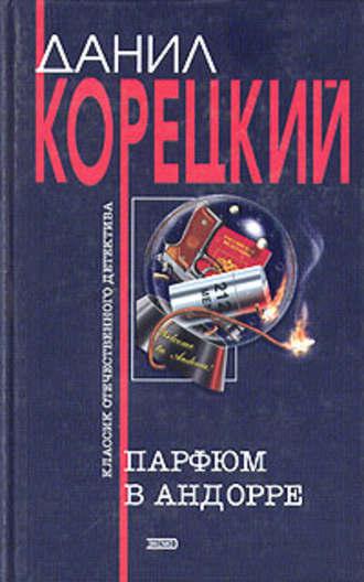 Данил Корецкий, Охота