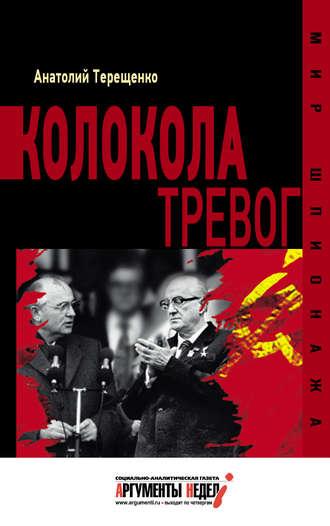 Анатолий Терещенко, Колокола тревог