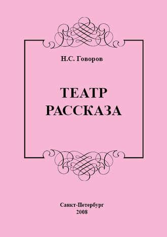 Николай Говоров, Театр рассказа