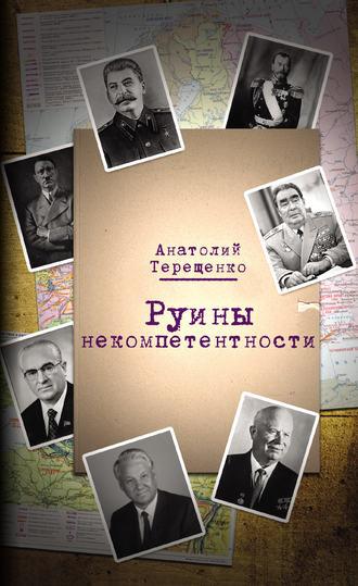 Анатолий Терещенко, Руины некомпетентности