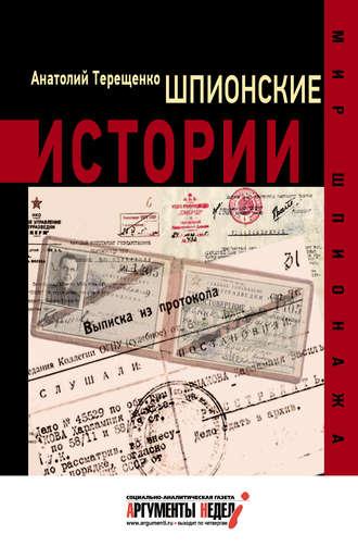 Анатолий Терещенко, Шпионские истории