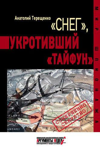 Анатолий Терещенко, «Снег», укротивший «Тайфун»