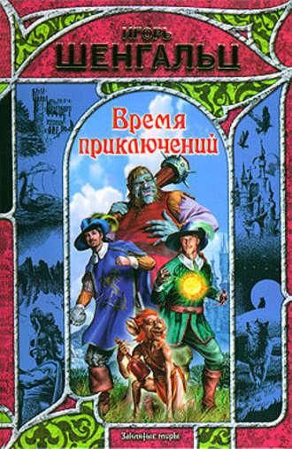 Игорь Шенгальц, Время приключений