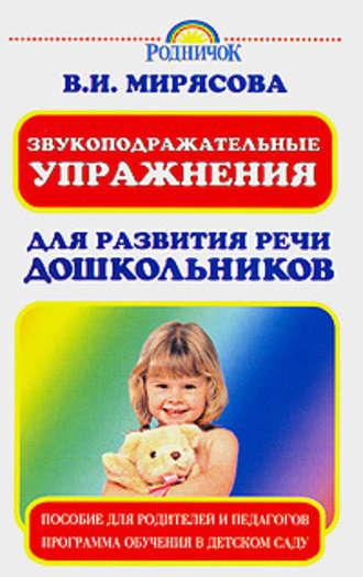 Валентина Мирясова, Звукоподражательные упражнения для развития речи дошкольников