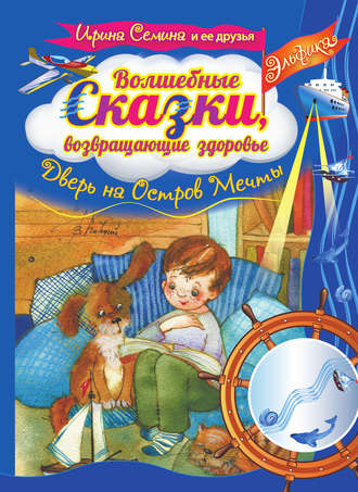 Ирина Семина, Волшебные сказки, возвращающие здоровье. Дверь на Остров Мечты