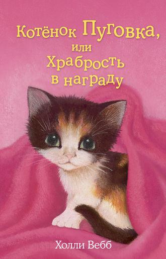 Холли Вебб, Котёнок Пуговка, или Храбрость в награду