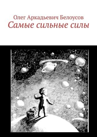 Олег Белоусов, Самые сильныесилы