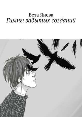 Вета Янева, Гимны забытых созданий