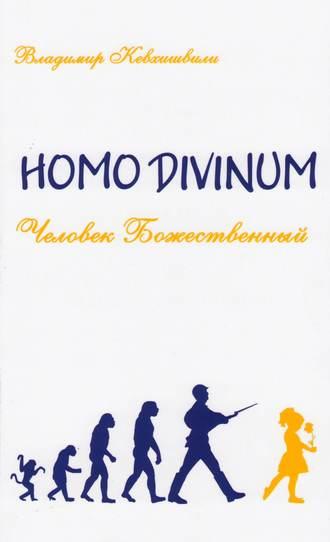 Владимир Кевхишвили, Homo Divinum. Человек Божественный