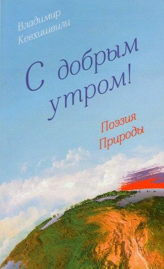 Владимир Кевхишвили, С добрым утром! Поэзия Природы