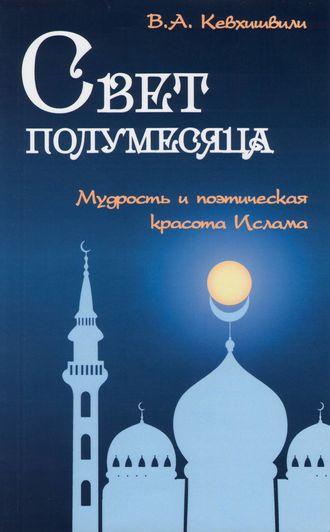 Владимир Кевхишвили, Свет полумесяца. Мудрость и поэтическая красота Ислама