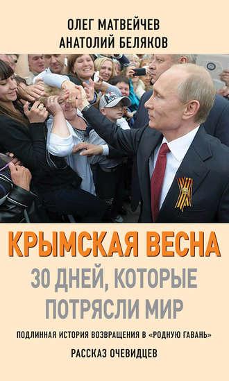 Олег Матвейчев, Анатолий Беляков, Крымская весна. 30 дней, которые потрясли мир