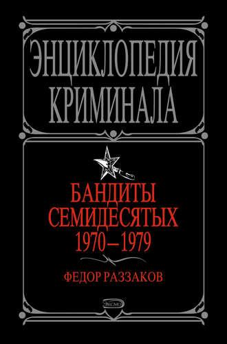 Федор Раззаков, Бандиты семидесятых. 1970-1979
