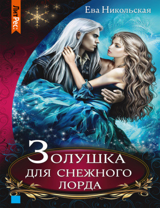 Ева Никольская, Золушка для снежного лорда