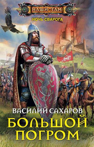 Василий Сахаров, Большой погром