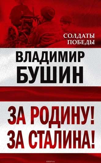 Владимир Бушин, За Родину! За Сталина!