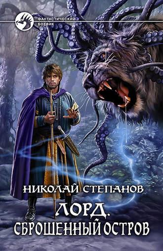 Николай Степанов, Лорд. Сброшенный остров