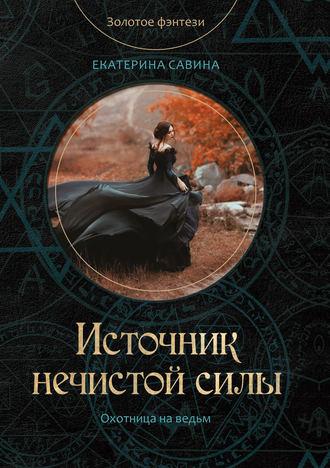 Екатерина Савина, Источник нечистой силы