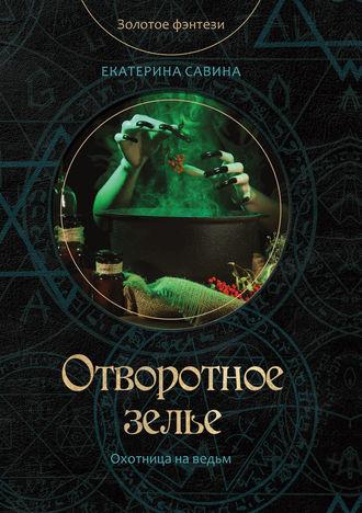 Екатерина Савина, Отворотное зелье