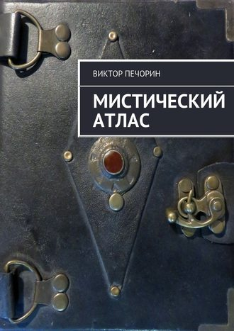 Виктор Печорин, Мистический Атлас