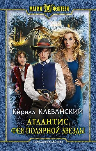 Кирилл Клеванский, Атлантис. Фея Полярной Звезды