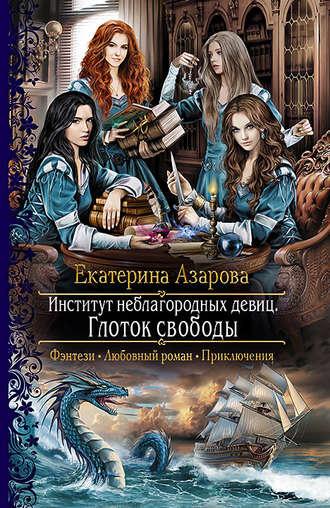 Екатерина Азарова, Институт неблагородных девиц. Глоток свободы