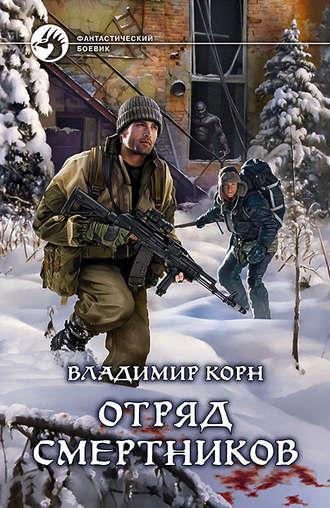 Владимир Корн, Отряд смертников