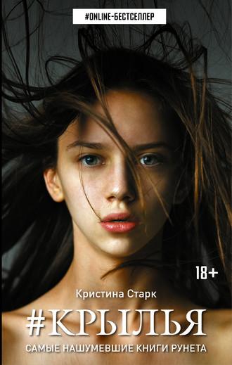 Кристина Старк, Крылья