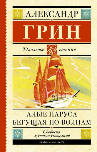 Александр Грин, Алые паруса. Бегущая по волнам