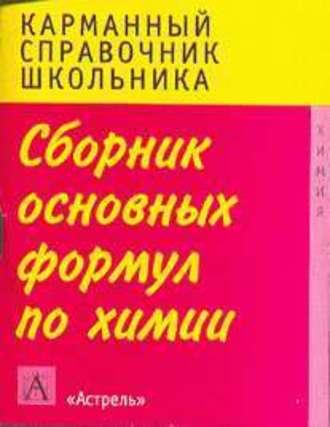 Елена Савинкина, Г. Логинова, Сборник основных формул школьного курса химии