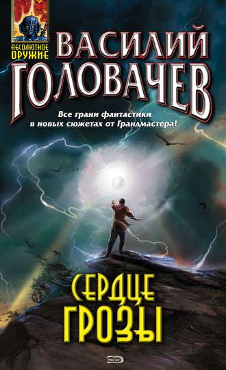 Василий Головачев, Сердце грозы (сборник)
