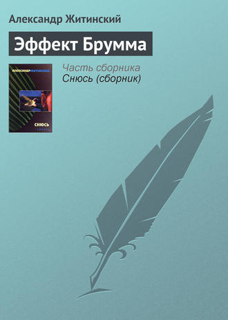 Александр Житинский, Эффект Брумма