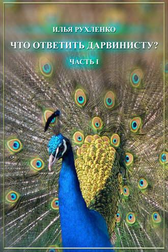 Илья Рухленко, Что ответить дарвинисту? Часть I