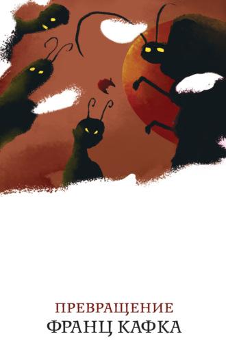 Франц Кафка, Превращение (сборник)