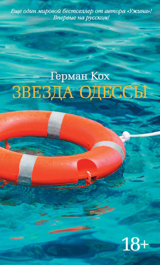 Герман Кох, Звезда Одессы