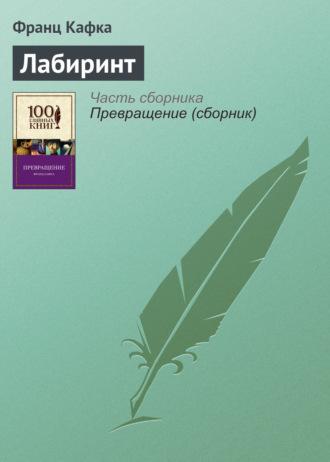 Франц Кафка, Лабиринт