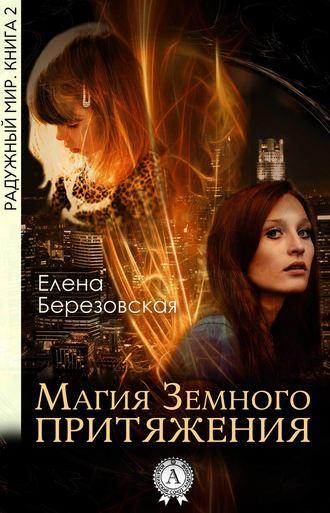Елена Березовская, Магия земного притяжения