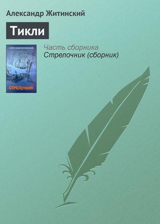 Александр Житинский, Тикли