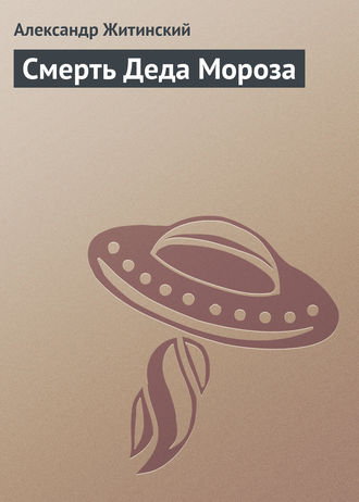 Александр Житинский, Смерть Деда Мороза