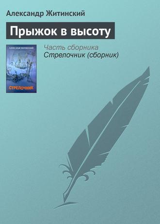 Александр Житинский, Прыжок в высоту